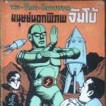 มนุษย์นอกพิภพจัมโบ้ - บันดาลสาส์น - 0003